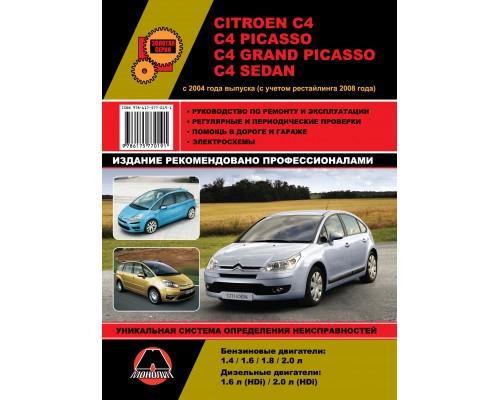 Книга: Citroen C4 / C4 Picasso / C4 Grand Picasso / C4 Sedan с 2004 г. (+рестайлинг 2008 г.) Руководство по ремонту и эксплуатации