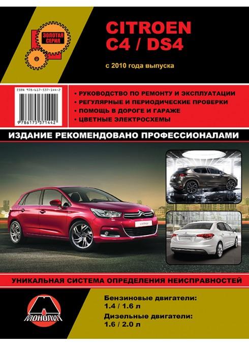 Книга: Citroen C4 / DS4 - Руководство / инструкция по ремонту и эксплуатации бензин / дизель с 2010 года выпуска - Монолит