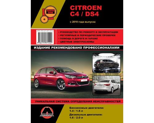 Книга: Citroen C4 / DS4 c 2010 г. Руководство по ремонту и эксплуатации