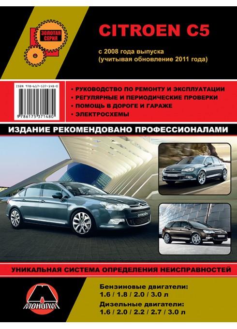Книга: Citroen C5 - Руководство / инструкция по ремонту и эксплуатации бензин / дизель с 2008 и 2011 года выпуска - Монолит