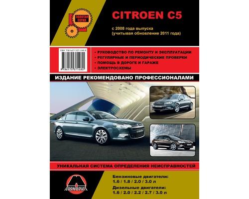 Citroen C5 c 2008 г. (+обновление 2011 г.). Руководство по ремонту и эксплуатации