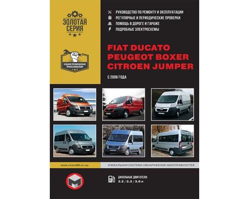 Книга: Fiat Ducato / Citroen Jumper / Peugeot Boxer с 2006 г. Руководство по ремонту и эксплуатации