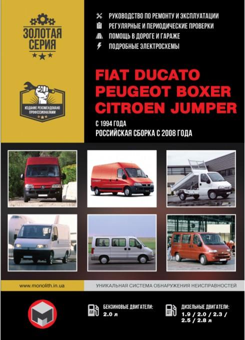 Книга: Fiat Ducato / Peugeot Boxer / Citroen Jumper - Руководство / инструкция по ремонту и эксплуатации бензин / дизель с 1994 и 2008 года выпуска - Монолит