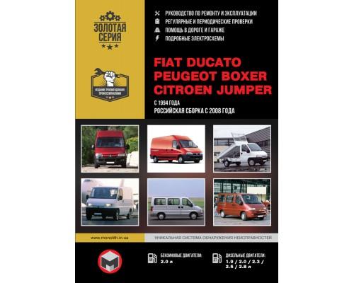 Книга: Fiat Ducato / Peugeot Boxer / Citroen Jumper с 1994 г. (российская сборка с 2008 г.). Руководство по ремонту и эксплуатации
