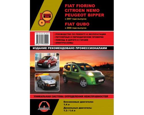 Книга: Fiat Fiorino / Citroen Nemo / Peugeot Bipper c 2007 г. / Fiat Qubo c 2008 г. Руководство по ремонту и эксплуатации