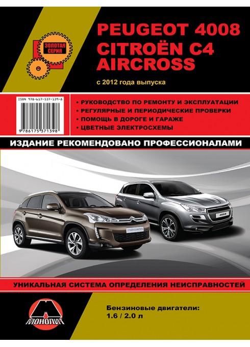 Книга: Peugeot 4008 / Citroen C4 Aircross - Руководство / инструкция по ремонту и эксплуатации бензин с 2012 года выпуска - Монолит