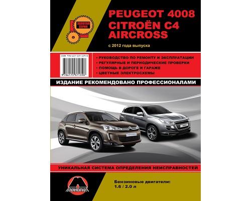 Книга: Peugeot 4008 / Citroen C4 Aircross с 2012 г. Руководство по ремонту и эксплуатации
