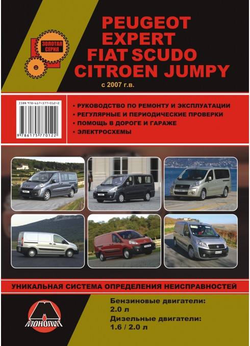 Книга: Peugeot Expert / Citroen Jumpy / Fiat Scudo - Руководство / инструкция по ремонту и эксплуатации бензин / дизель с 2007 года выпуска - Монолит