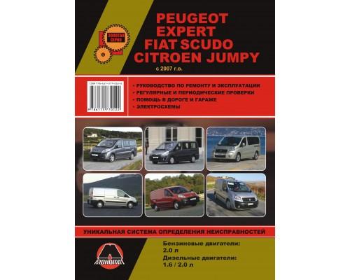 Книга: Peugeot Expert / Citroen Jumpy / Fiat Scudo с 2007 г. Руководство по ремонту и эксплуатации
