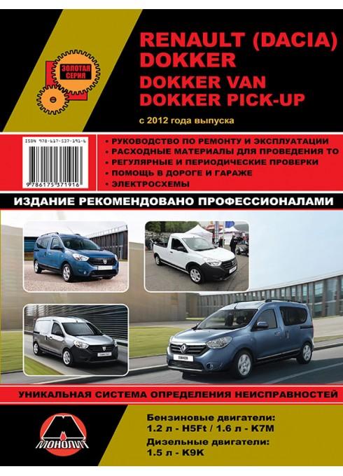 Книга: Renault / Dacia Dokker / Dokker Van / Dokker Pick-Up - Руководство / инструкция по ремонту и эксплуатации бензин / дизель с 2012 года выпуска - Монолит