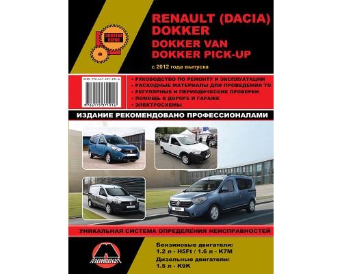 Книга: Renault / Dacia Dokker / Dokker Van / Dokker Pick-Up с 2012 г. Руководство по ремонту и эксплуатации