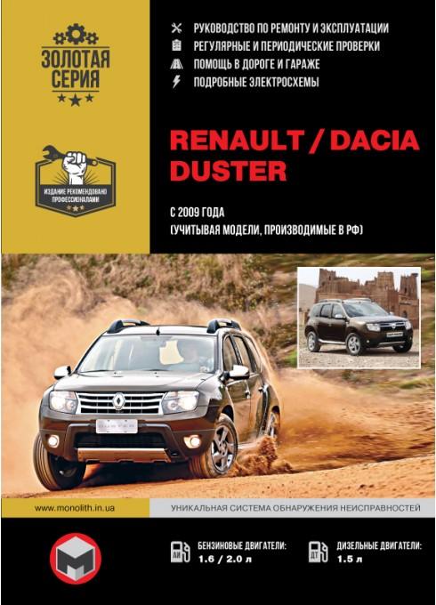 Книга: Renault / Dacia Duster - Руководство / инструкция по ремонту и эксплуатации бензин / дизель с 2009 года выпуска - Монолит