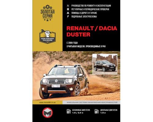 Книга: Renault / Dacia Duster с 2009 г. Руководство по ремонту и эксплуатации