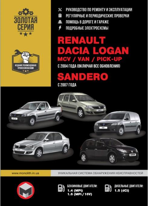 Книга: Renault Logan / MCV / VAN / Sandero - Руководство / инструкция по ремонту и эксплуатации бензин / дизель с 2004 года выпуска - Монолит