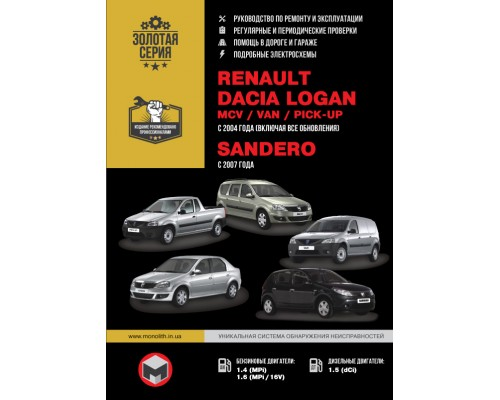 Книга: Renault Logan / MCV / VAN / Sandero с 2004 г. Руководство по ремонту и эксплуатации
