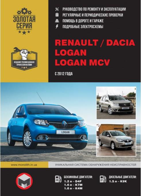 Книга: Renault / Dacia Logan / Logan MCV - Руководство / инструкция по ремонту и эксплуатации бензин / дизель с 2012 года выпуска - Монолит