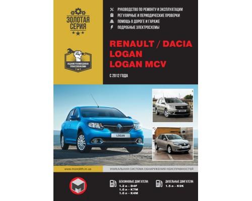 Книга: Renault / Dacia Logan / Logan MCV с 2012 г. Руководство по ремонту и эксплуатации
