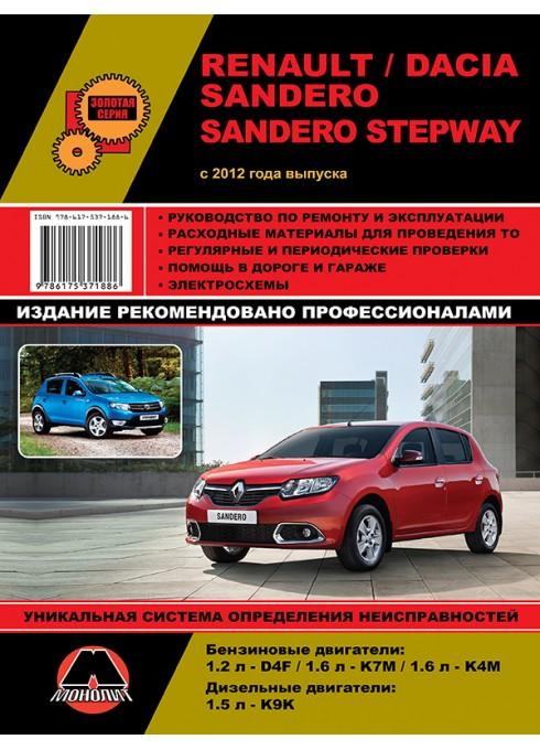 Книга: Renault / Dacia Sandero / Sandero Stepway - Руководство / инструкция по ремонту и эксплуатации бензин / дизель с 2012 года выпуска - Монолит