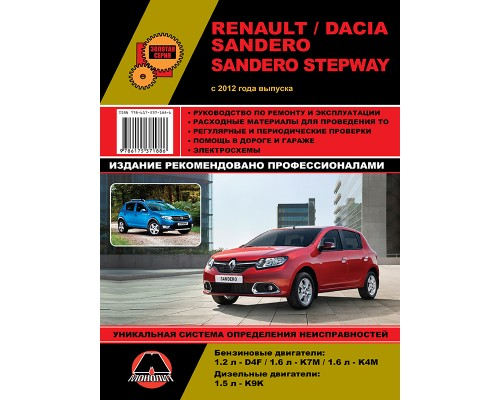 Книга: Renault / Dacia Sandero / Sandero Stepway с 2012 г. Руководство по ремонту и эксплуатации