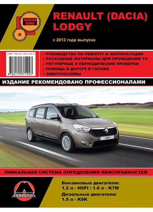 Книга: Renault Lodgy / Dacia Lodgy - Руководство / инструкция по ремонту и эксплуатации бензин / дизель с 2012 года выпуска - Монолит