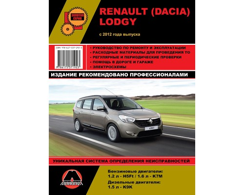 Книга: Renault Lodgy / Dacia Lodgy с 2012 г. Руководство по ремонту и эксплуатации