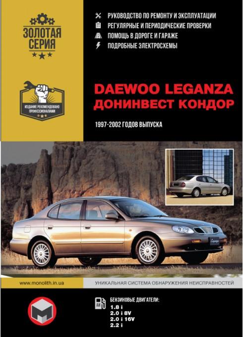 Книга: Daewoo Leganza / Донинвест Кондор - Руководство / инструкция по ремонту и эксплуатации бензин с 1997 года выпуска - Монолит