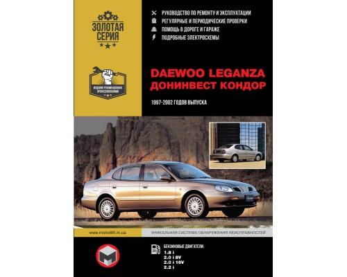 Книга: Daewoo Leganza / Донинвест Кондор 1997-2002 гг. Руководство по ремонту и эксплуатации