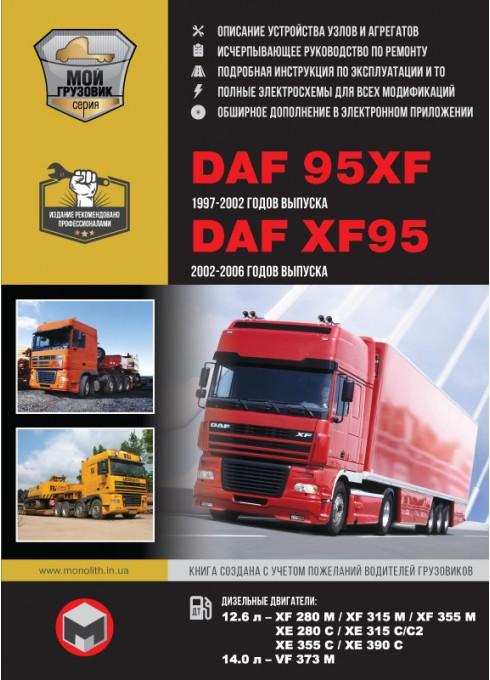 Книга: DAF 95XF / XF95 - Руководство / инструкция по ремонту и эксплуатации дизель с 1997 и 2002 года выпуска - Монолит
