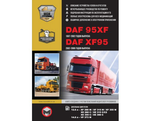 Книга: DAF 95XF / XF95 1997-2006 г. (включая обновления 2002 г.). Руководство по ремонту и эксплуатации