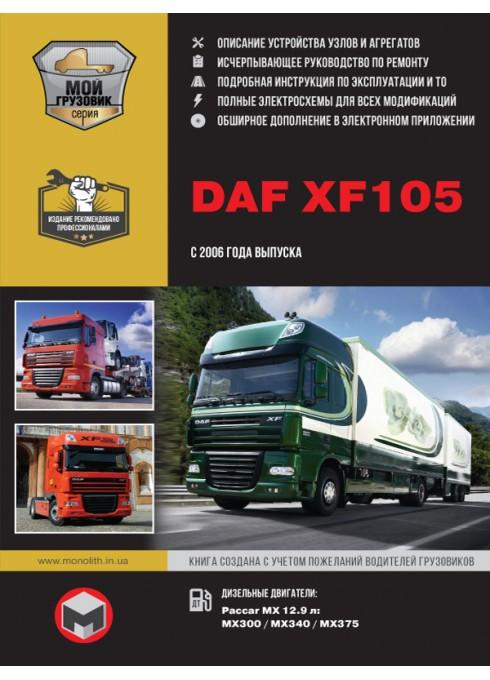 Книга: DAF XF105 - Руководство / инструкция по ремонту и эксплуатации дизель с 2006 года выпуска - Монолит