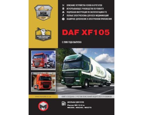 Книга: DAF XF105 c 2006 г. Руководство по ремонту и эксплуатации