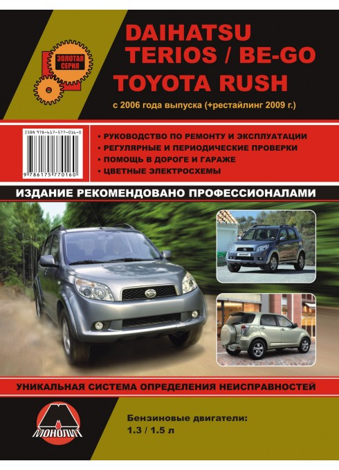 Книга: Daihatsu Terios / Be-Go / Toyota Rush - Руководство / инструкция по ремонту и эксплуатации бензин с 2006 и 2009 года выпуска - Монолит