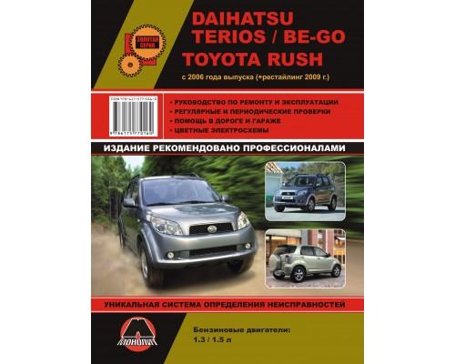 Книга: Daihatsu Terios / Be-Go / Toyota Rush с 2006 г. (+обновления 2009 г.). Руководство по ремонту и эксплуатации