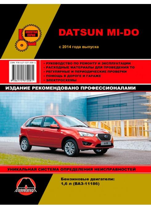 Книга: Datsun Mi-Do - Руководство / инструкция по ремонту и эксплуатации бензин с 2014 года выпуска - Монолит