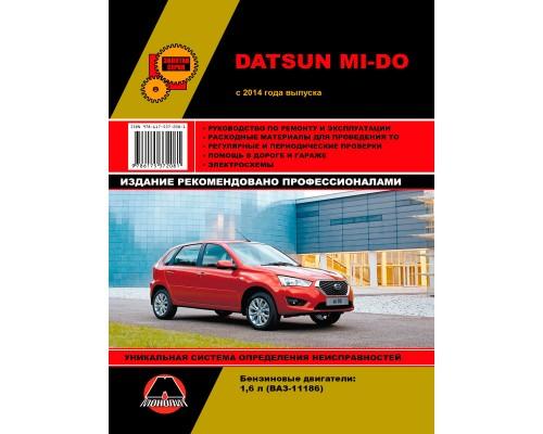 Книга: Datsun Mi-Do с 2014 г. Руководство по ремонту и эксплуатации