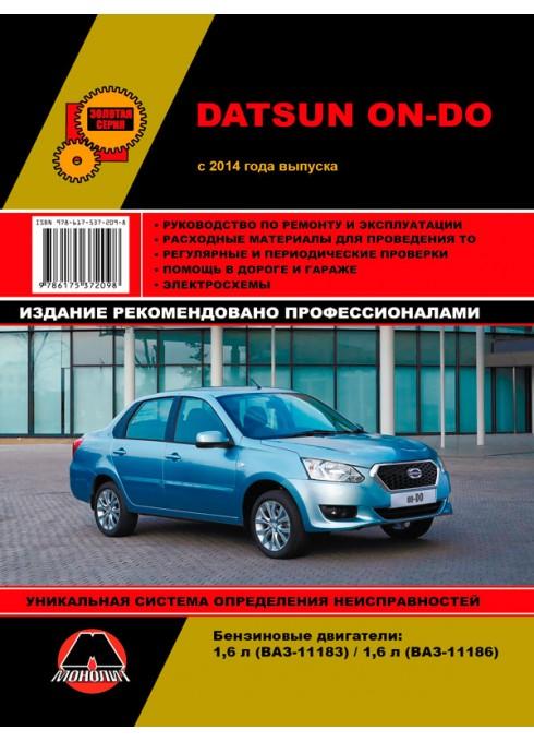 Книга: Datsun On-Do - Руководство / инструкция по ремонту и эксплуатации бензин с 2014 года выпуска - Монолит