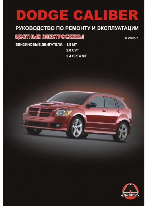 Книга: Dodge Caliber - Руководство / инструкция по ремонту и эксплуатации бензин с 2006 года выпуска - Монолит
