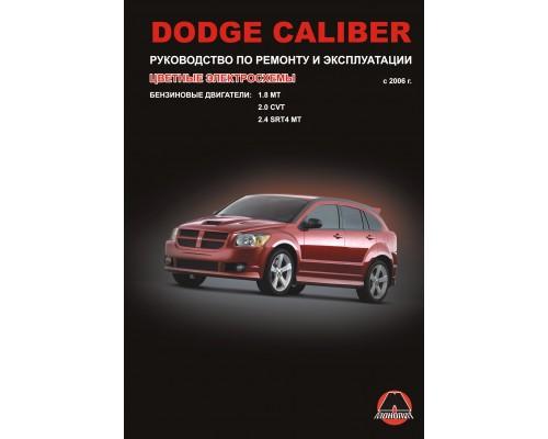 Книга: Dodge Caliber с 2006 г. Руководство по ремонту и эксплуатации