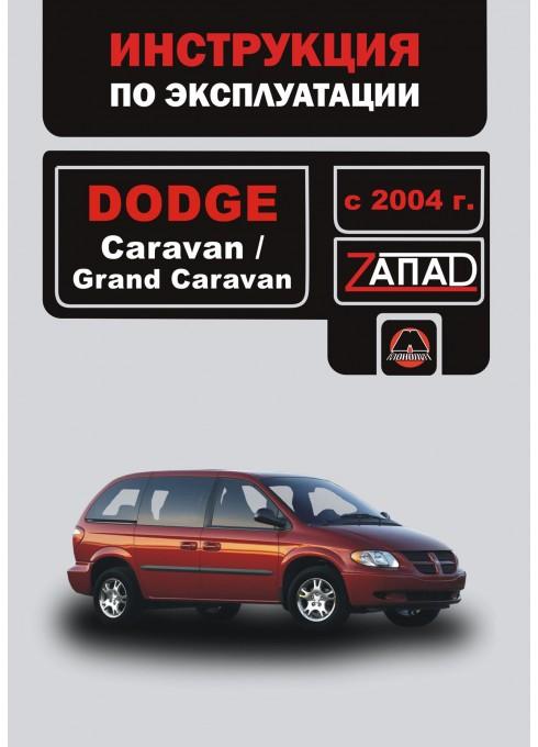 Книга: Dodge Caravan / Grand Caravan (Додж Караван / Гранд Караван) - Руководство / инструкция по эксплуатации и обслуживанию бензин с 2004 года выпуска - Монолит