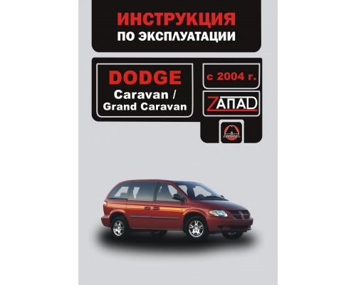 Книга: Инструкция по эксплуатации и обслуживанию Dodge Caravan / Grand Caravan (Додж Караван / Гранд Караван) модели с 2004 года выпуска.
