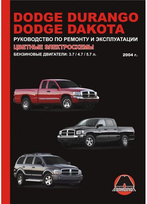 Книга: Dodge Durango / Dakota - Руководство / инструкция по ремонту и эксплуатации бензин с 2004 года выпуска - Монолит
