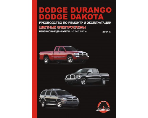 Книга: Dodge Durango / Dakota с 2004 г. Руководство по ремонту и эксплуатации