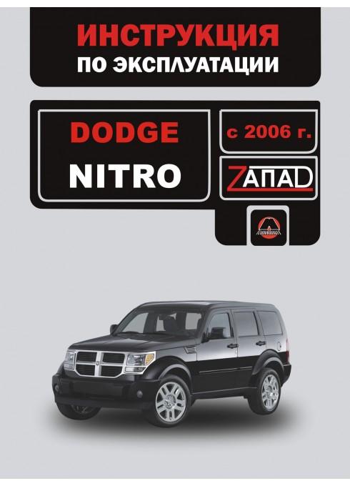 Книга: Dodge Nitro - Руководство / инструкция по эксплуатации и обслуживанию бензин с 2006 года выпуска - Монолит