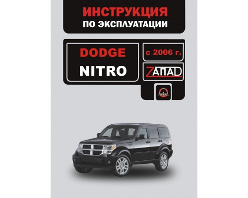 Книга: Dodge Nitro с 2006 г. Инструкция по эксплуатации и обслуживанию