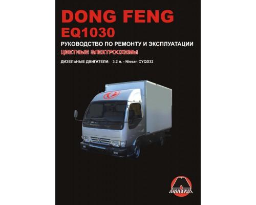 Книга: Dong Feng EQ1030. Руководство по ремонту и эксплуатации