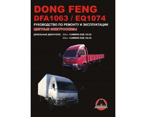 Книга: Dong Feng DFA 1063 / EQ 1074. Руководство по ремонту и эксплуатации