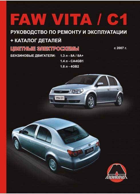 Книга: FAW Vita / FAW C1 с 2007 г - Руководство / инструкция по ремонту и эксплуатации бензин с 2007 года - Монолит