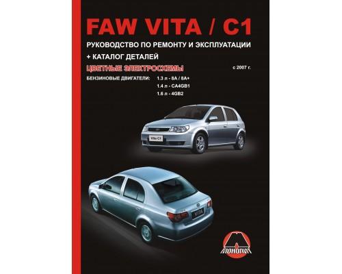 Книга: FAW Vita / FAW C1 с 2007 г. Руководство по ремонту и эксплуатации