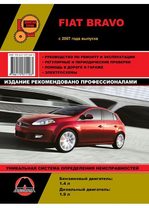 Книга: Fiat Bravo - Руководство / инструкция по ремонту и эксплуатации бензин / дизель с 2007 года выпуска - Монолит