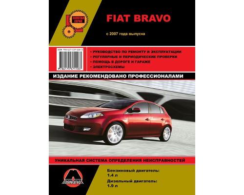 Книга: Fiat Bravo с 2007 г. Руководство по ремонту и эксплуатации